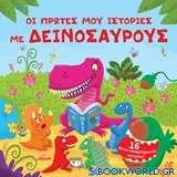 Οι πρώτες μου ιστορίες με δεινοσαύρους