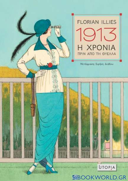 1913, Η χρονιά πριν από τη θύελλα