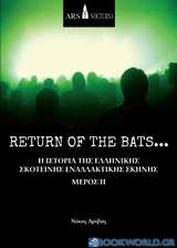 Return of the Bats...