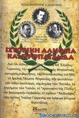 Ιστορική αλήθεια και προπαγάνδα