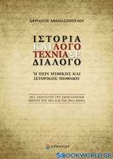 Ιστορία και λογοτεχνία σε διάλογο ή Περί μυθικής και ιστορικής μεθόδου
