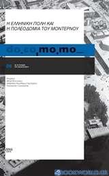 do.mo.mo., Η ελληνική πόλη και η πολεοδομία του μοντέρνου