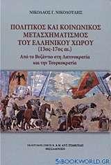 Πολιτικός και κοινωνικός μετασχηματισμός του ελληνικού χώρου (13ος - 17ος αι.)