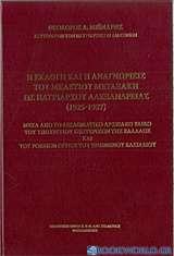 Η εκλογή και η αναγνώρισις του Μελέτιου Μεταξάκη ως Πατριάρχου Αλεξανδρείας