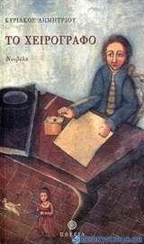 Το χειρόγραφο
