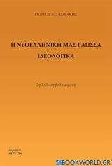 Η νεοελληνική μας γλώσσα ιδεολογικά