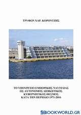 Το υπουργείο εμπορικής ναυτιλίας ως αυτόνομος διοικητικός κυβερνητικός θεσμός κατά την περίοδο 1971 - 2016