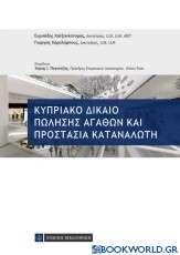 Κυπριακό δίκαιο πώλησης, αγαθών και προστασία καταναλωτή