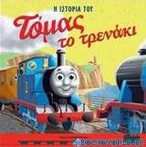 Η ιστορία του Τόμας το τρενάκι