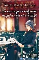 Οι ευτυχισμένοι άνθρωποι διαβάζουν και πίνουν καφέ