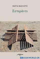 Εσπεράντο