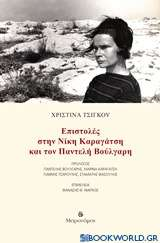 Επιστολές στη Νίκη Καραγάτση και τον Παντελή Βούλγαρη