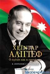 Χεϊντάρ Αλίγιεφ