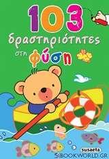 103 δραστηριότητες στη φύση