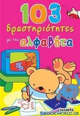 103 δραστηριότητες με την αλφαβήτα