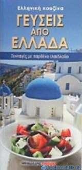 Γεύσεις από Ελλάδα