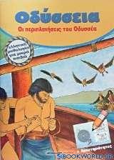 Οδύσσεια, Οι περιπλανήσεις του Οδυσσέα