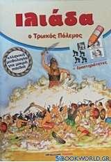 Ιλιάδα, Ο τρωικός πόλεμος
