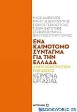 Ένα καινοτόμο σύνταγμα για την Ελλάδα: Κείμενα εργασίας