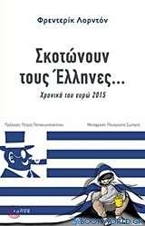 Σκοτώνουν τους Έλληνες