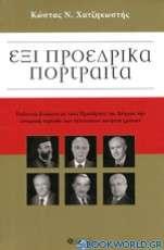 Έξι προεδρικά πορτραίτα
