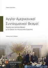 Αγγλο-αμερικανικοί συνταγματικοί θεσμοί