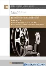 Η σύμβαση οπτικοακουστικής παραγωγής