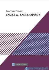 Τιμητικός τόμος Ελίζας Αλεξανδρίδου
