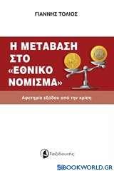 Η μετάβαση στο εθνικό νόμισμα