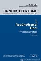 Πολιτική επιστήμη, Διακλαδική και συγχρονική διερεύνηση της πολιτικής πράξης