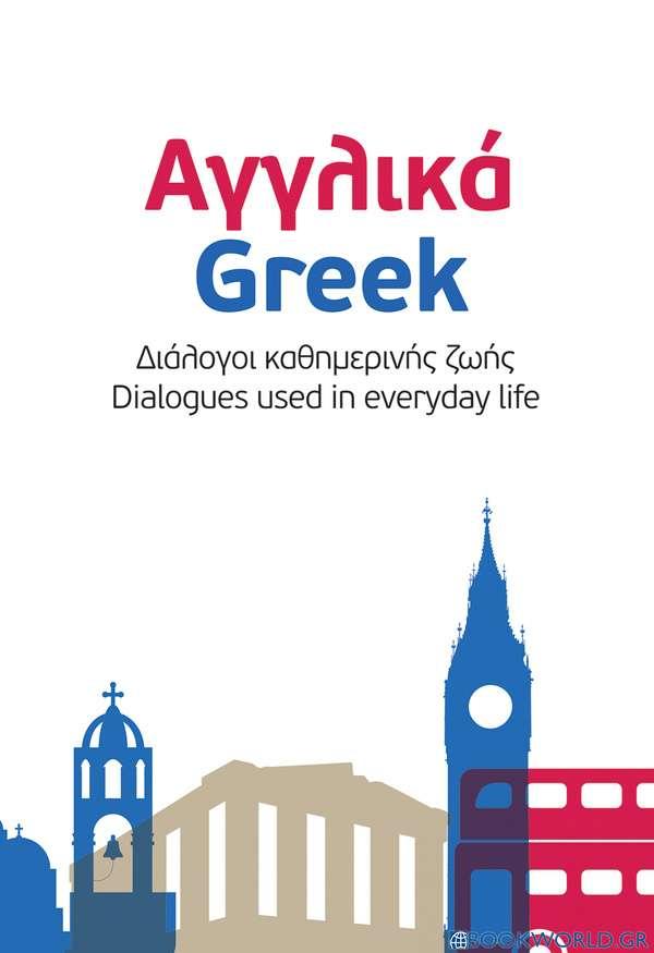 Αγγλικά - Ελληνικά: Διάλογοι καθημερινής ζωής