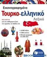 Εικονογραφημένο τουρκο-ελληνικό λεξικό