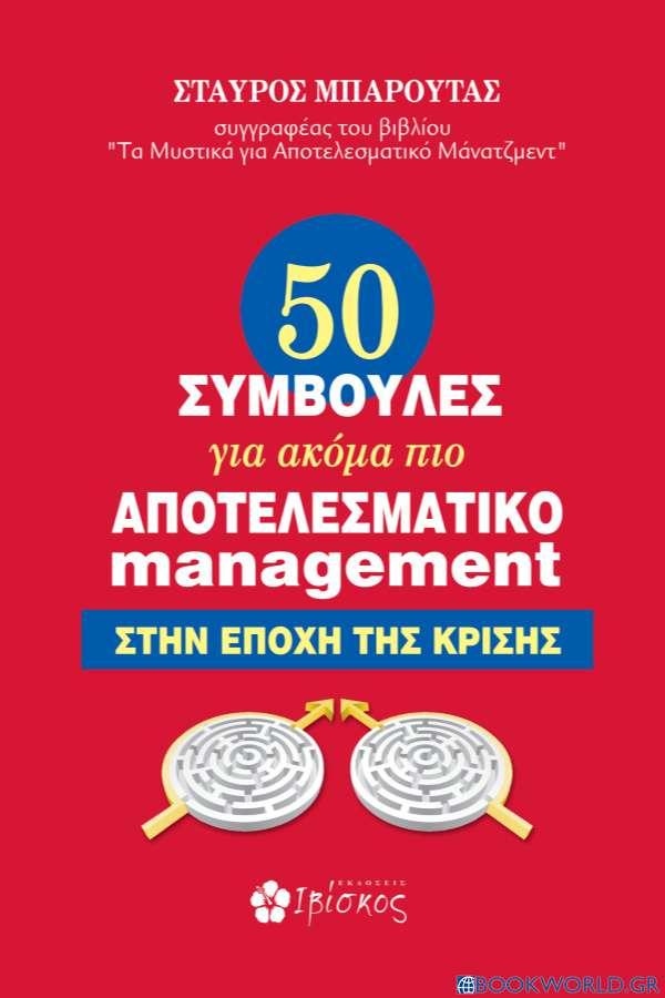 50 συμβουλές για ακόμα πιο αποτελεσματικό management