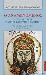 Ο αναμενόμενος άγιος βασιλεύς Ιωάννης Βατάτζης ο Ελεήμων