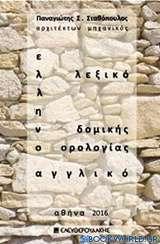 Ελληνοαγγλικό λεξικό δομικής ορολογίας