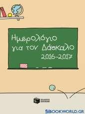 Ημερολόγιο για τον δάσκαλο 2016-2017