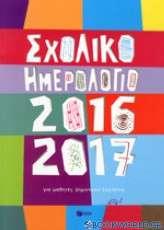 Σχολικό ημερολόγιο για μαθητές δημοτικού 2016-2017