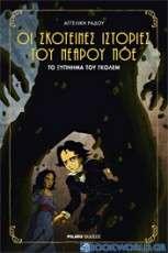 Οι σκοτεινές ιστορίες του Νερού Πόε: Το ξύπνημα του Γκόλεμ