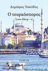 Ο τουρκόσπορος
