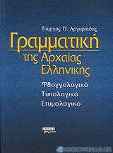 Γραμματική της αρχαίας ελληνικής γλώσσας