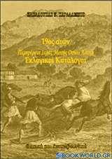 19ος αιώνας: Περιφέρεια Ιεράς Μονής Οσίου Λουκά: Εκλογικοί κατάλογοι