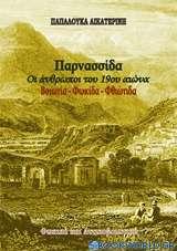 Παρνασσίδα: Οι άνθρωποι του 19ου αιώνα