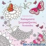 Χαλαρώστε ζωγραφίζοντας πεταλούδες