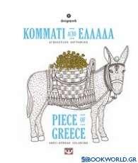Κομμάτι από Ελλάδα