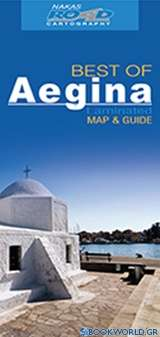 Best of Aegina