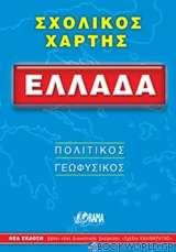 Ελλάδα σχολικός χάρτης