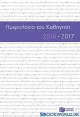 Ημερολόγιο του καθηγητή 2016-2017