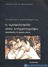 Η ομοφυλοφιλία στον κινηματογράφο