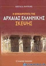Η επικαιρότητα της αρχαίας ελληνικής σκέψης