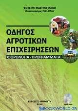 Οδηγός αγροτικών επιχειρήσεων